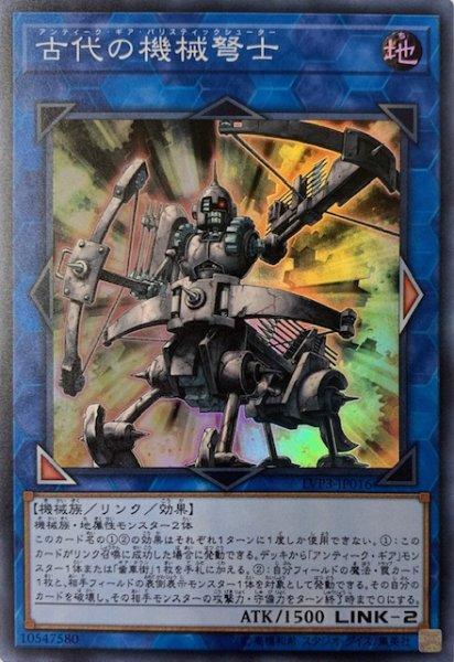 画像1: 古代の機械弩士/スーパー(LVP3-JP016) (1)