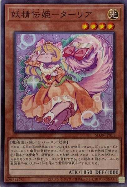 画像1: 妖精伝姫ターリア/ノーマル(SD39-JP011) (1)