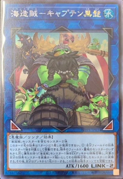 画像1: 【状態B】海造賊キャプテン黒髭/シークレット(WPP1-JP034) (1)