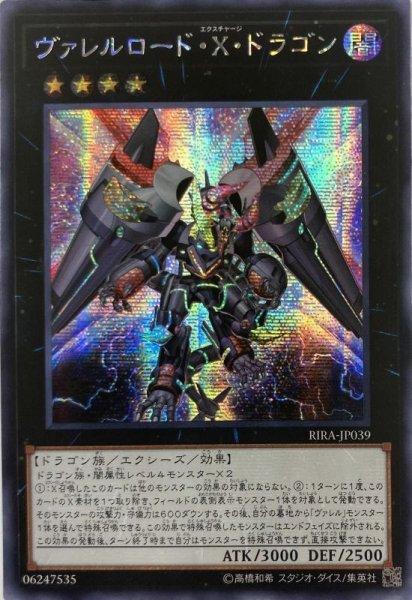 画像1: ヴァレルロードXドラゴン/アジア版シークレット(RIRA-JP039) (1)