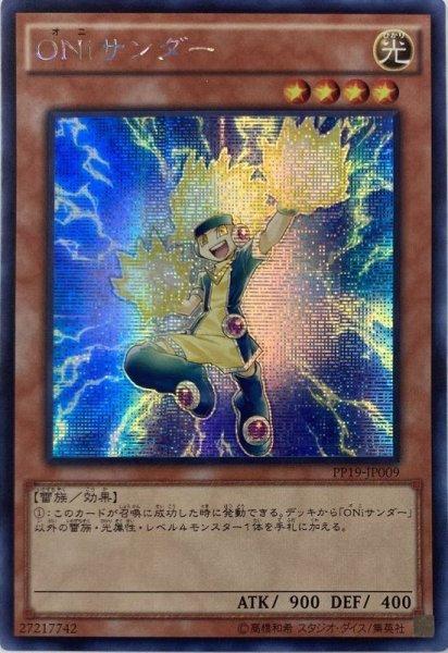 画像1: ONiサンダー/アジア版シークレット(PP19-JP009) (1)