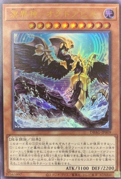 画像1: 溟界神オグドアビス/ウルトラ(DBAG-JP009) (1)