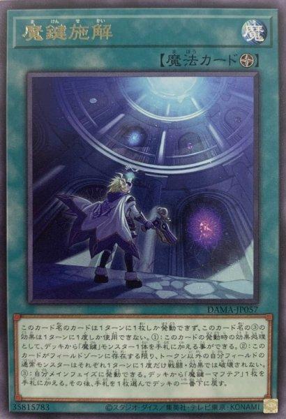 画像1: 魔鍵施解/レア(DAMA-JP057) (1)