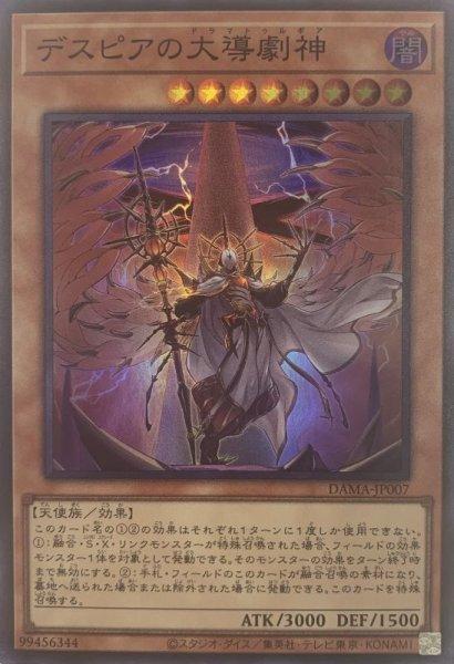 画像1: デスピアの大導劇神/スーパー(DAMA-JP007) (1)